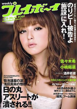 Weekly Playboy - Weekly Playboy, November 16, 2009, with the cover person Nozomi Sasaki
