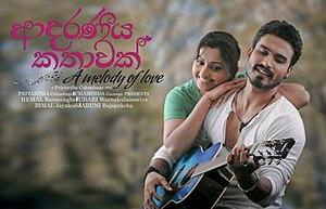 Adaraneeya Kathawak - Theatrical release poster