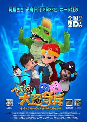 Alibaba and the Thief - Image: Alibaba and the Thief poster