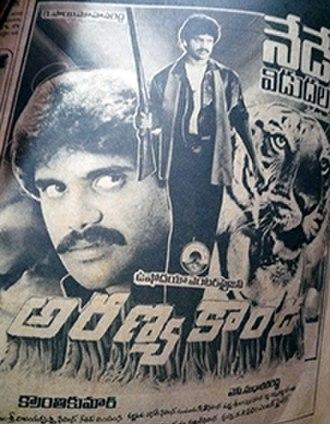 Aranyakanda - Theatrical release poster