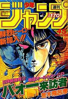 <i>Baoh</i> Manga