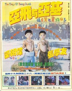 <i>The Days of Being Dumb</i> 1992 film by Blackie Ko