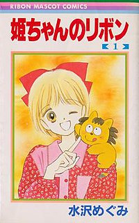 <i>Hime-chans Ribbon</i> Magical girl manga