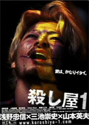 Ichi the Killer (film) - Original Japanese poster