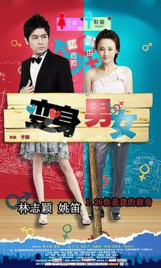 If I Were You (2012 Chinese film) - Image: If I Were You film poster