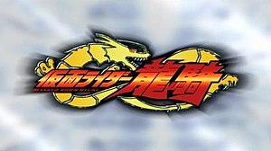 Kamen Rider Ryuki - Title Screen.