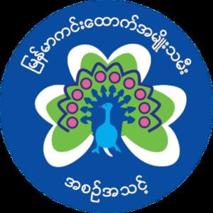 Myanmar Girl Guides - Image: Myanmar Girl Guides
