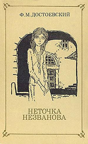 Netochka Nezvanova (novel) - Image: Netochkacover