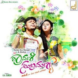 Shravani Subramanya - Image: Shravani Subramanya audio