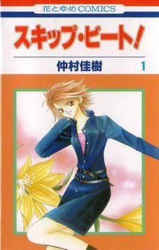 Skip-Beat! cover vol01.jpg