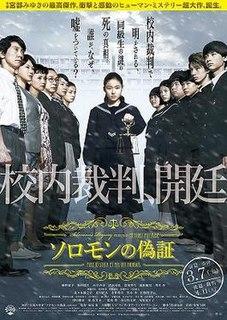 <i>Solomons Perjury</i> 2015 Japanese film directed by Izuru Narushima