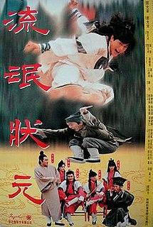 <i>The Kung Fu Scholar</i> 1994 Hong Kong film