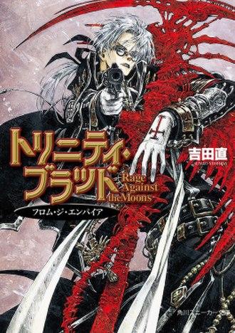 Trinity Blood - Image: Trinity Blood Japanese volume 1 RAM