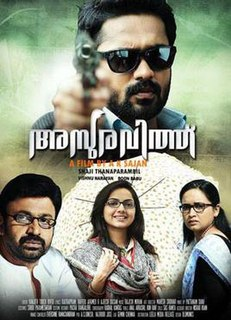 <i>Asuravithu</i> (2012 film) 2012 film by A. K. Sajan