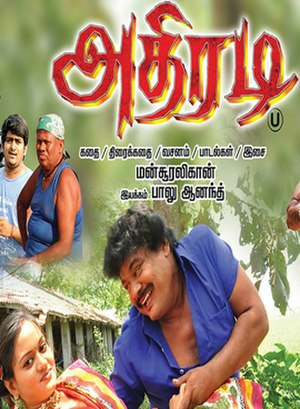 Athiradi - Theatrical release poster