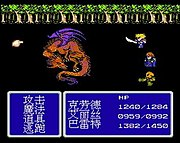 A battle against a dragon in the unofficial Famicom version