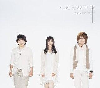 <i>Hajimari no Uta</i> 2009 studio album by Ikimono-gakari