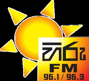 Hiru FM - Image: Hiru FM logo
