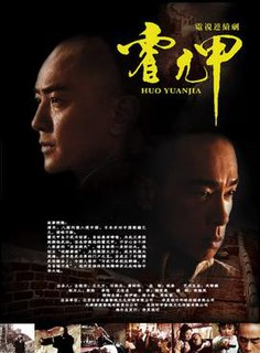 <i>Huo Yuanjia</i> (2008 TV series)