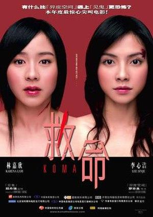Koma (film) - Theatrical poster