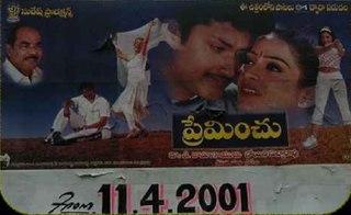<i>Preminchu</i> 2001 film by Boyina Subba Rao