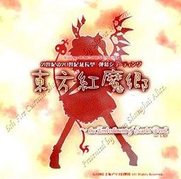 東方紅魔郷 ~ The Embodiment of Scarlet Devil.