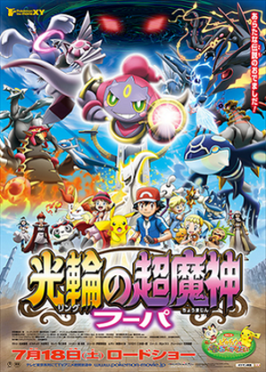 Pokémon the Movie: Hoopa and the Clash of Ages - Theatrical release poster.
