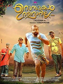 Urumbukal urangarilla movie download
