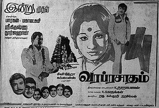 <i>Varaprasadham</i> 1976 film by K Narayanan