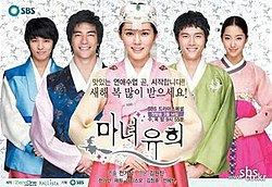 Poster of Witch Yoo Hee.
