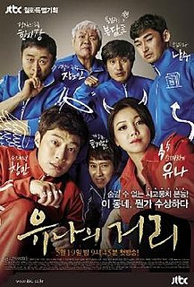 <i>Steal Heart</i> television series