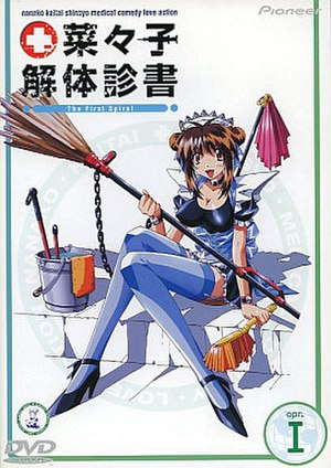 """Amazing Nurse Nanako - Cover of the episode """"The First Spiral"""" as released by Pioneer"""