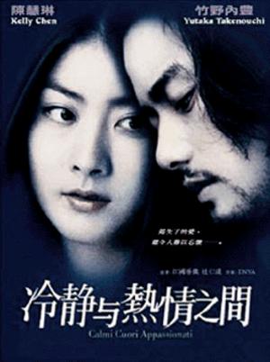 Calmi Cuori Appassionati - DVD cover