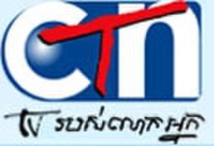 Cambodian Television Network - Image: Cambodian Television Network logo