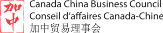 Canada China Business Council - Image: Canada China Business Council Logo