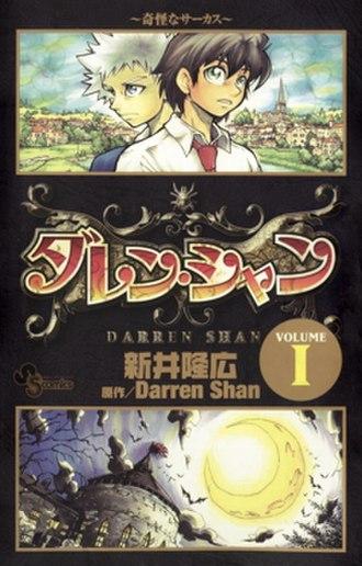 Cirque du Freak (manga) - Yen Press edition of the first volume