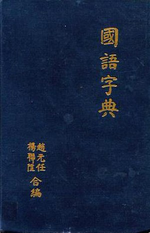 Concise Dictionary of Spoken Chinese - Front cover of Concise Dictionary of Spoken Chinese.