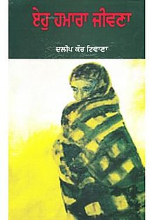 Punjabi Novel Pdf