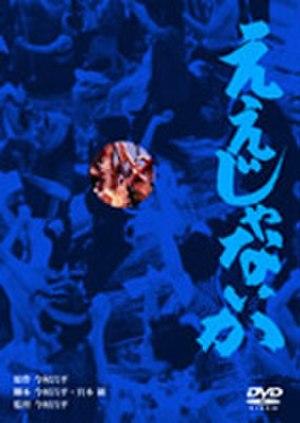 Eijanaika (film) - DVD cover for Eijanaika (1981)