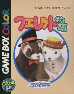 Ferret Monogatari: Watashi no Okini Iri