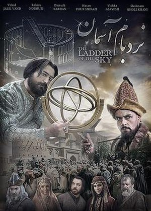 Nardebam-e Aseman - official poster