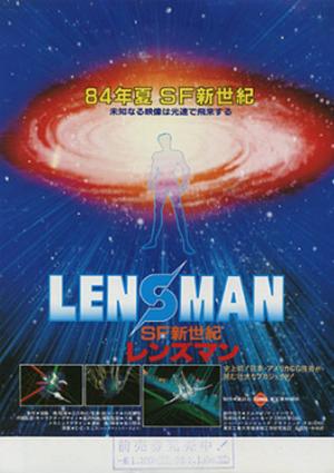 Lensman (1984 film) - Japanese theatrical poster