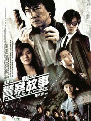 New Police Story - Hong Kong film poster