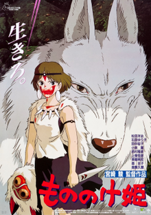 A young girl wearing an outfit has blood on her mouth and holds a mask and a knife along with a spear . Behind her is a large white wolf. Text below reveals the film's title and credits.