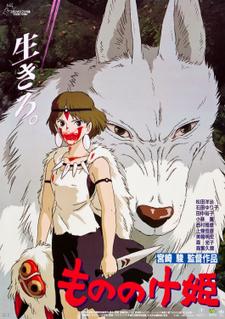 <i>Princess Mononoke</i> 1997 Japanese animated film directed by Hayao Miyazaki