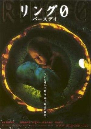 Ring 0: Birthday - Japanese film poster