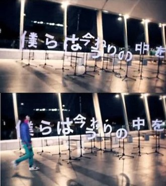 """Aruku Around - The typographic objects used in the video for """"Aruku Around"""" were praised by critics from the Japan Media Arts Festival. The shot above shows the objects from a misaligned angle, while the shot below shows vocalist Ichiro Yamaguchi walking past the objects as they become properly aligned in time to the song's lyrics."""
