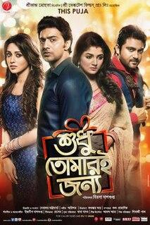 <i>Shudhu Tomari Jonyo</i> 2015 film directed by Birsa Dasgupta