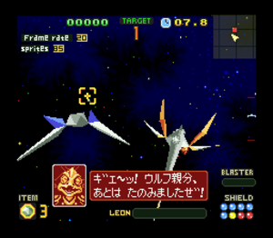 Star Fox 2 - A screenshot from an earlier build showing the character Leon from Star Wolf, transmitting a message after being defeated in a space battle.