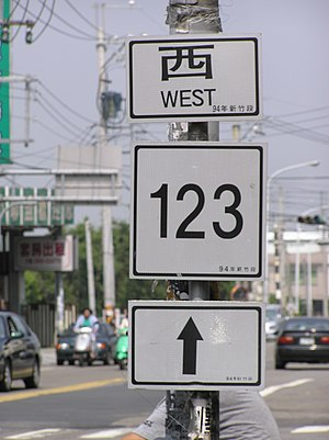 Highway system in Taiwan - Taiwan County Road No. 123